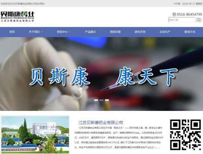 贺江苏贝斯康药业有限公司成功上线!