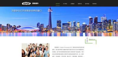 贺西格境外留学服务公司成功上线!