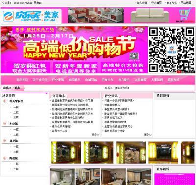 贺欢乐买家具广场网站上线六周年!