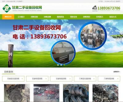 贺甘肃二手设备回收网上线四周年!