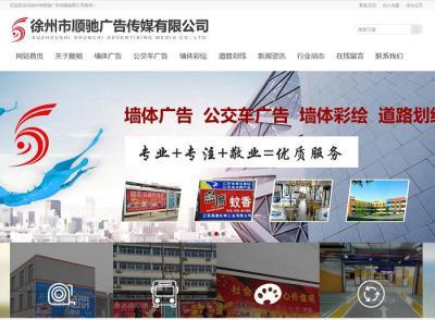 贺徐州顺驰广告传媒有限公司成功上线!