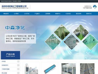 贺徐州中森净化工程有限公司网站成功上线!