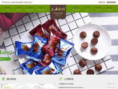贺上海哈时食品有限公司成功上线!