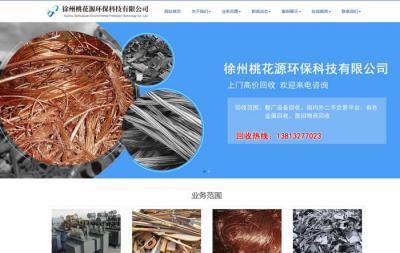 贺徐州桃花源环保科技有限公司官网成功上线