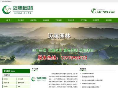 贺迈腾园林网站成功上线http://www.miaopuchang.com