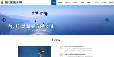 贺徐州红旗砖机机械有限公司成功上线!