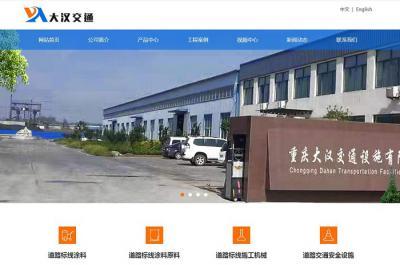 贺重庆大汉交通设施有限公司官网成功上线!