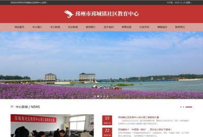 贺邳州市邳城镇社区教育中心官网成功上线!