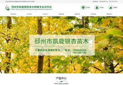 贺邳州市凯旋银杏苗木种植专业合作社成功上线!