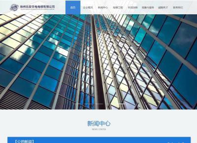 贺徐州北安华电电梯工程有限责任公司官网成功上线!