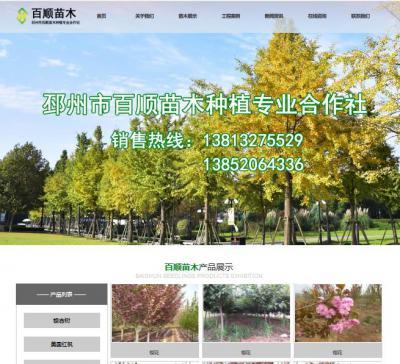 贺邳州市百顺苗木种植专业合作社网站成功上线!