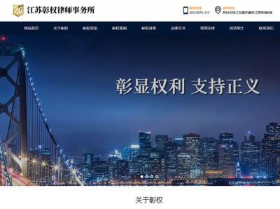 贺江苏彰权律师事务所官网改版全新上线!