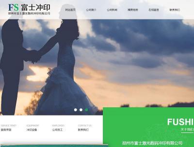 贺邳州市富士激光数码冲印有限公司网站改版全新上线!